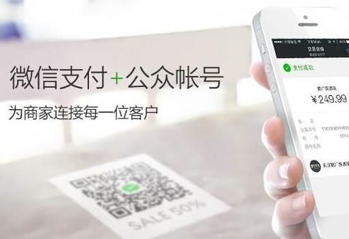 微信支付商户助手小彩立方平台官网,上线收款通知功能