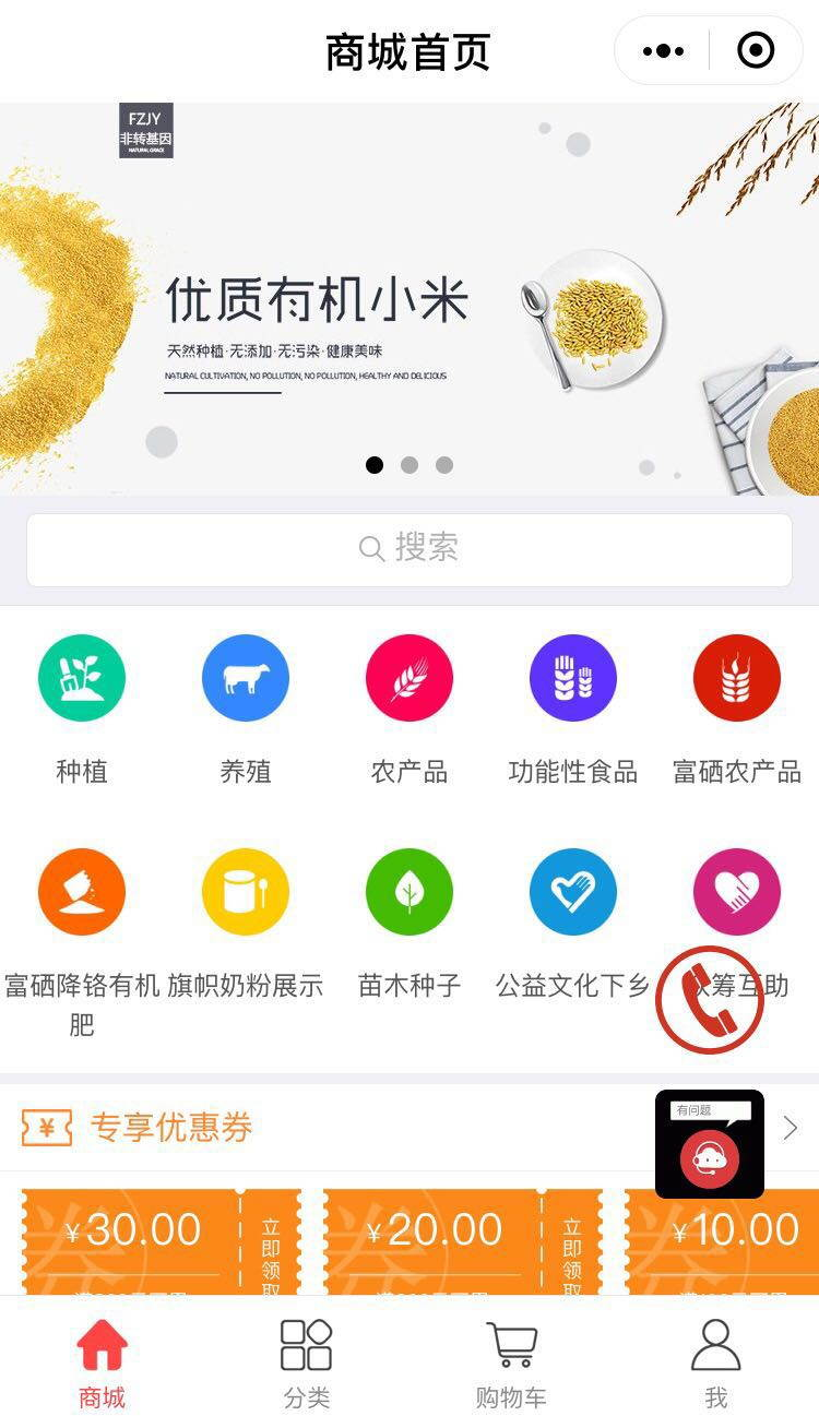 汇鑫三农科技