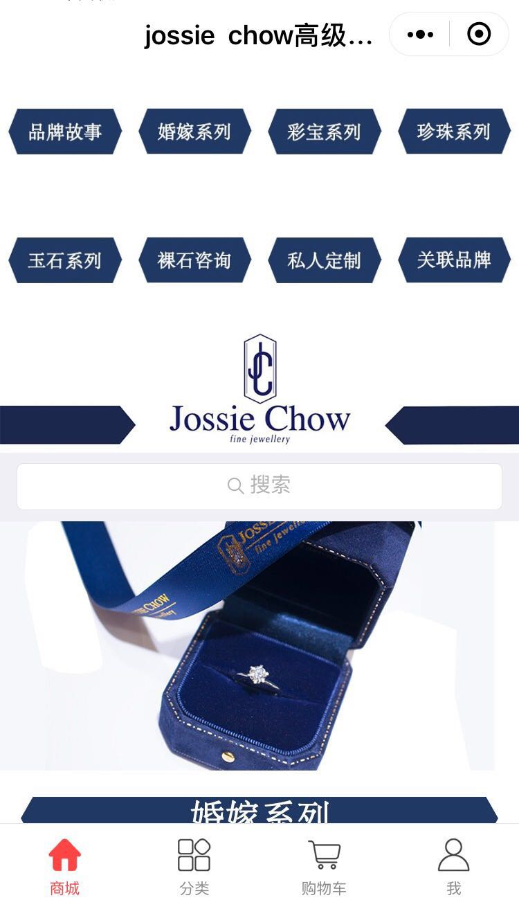 jossie chow高级珠宝定制